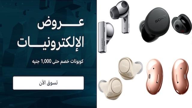 سماعات الأذن اللاسلكية الأفضل في مصر