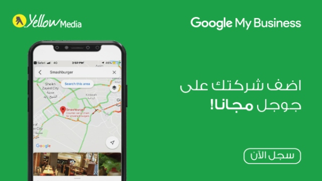 اضف شركتك على خرائط جوجل مجانا!
