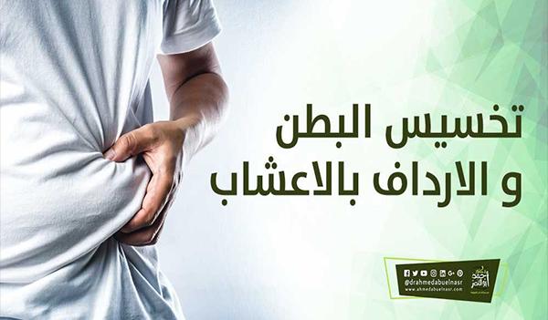 أقوى منتج تخسيس طبيعي يحرق الدهون ويعطي الجسم طاقة ونشاط بدون مجهود